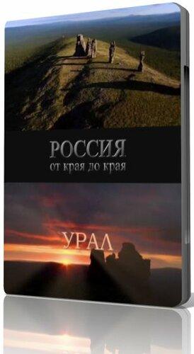 Дикая природа России. Урал