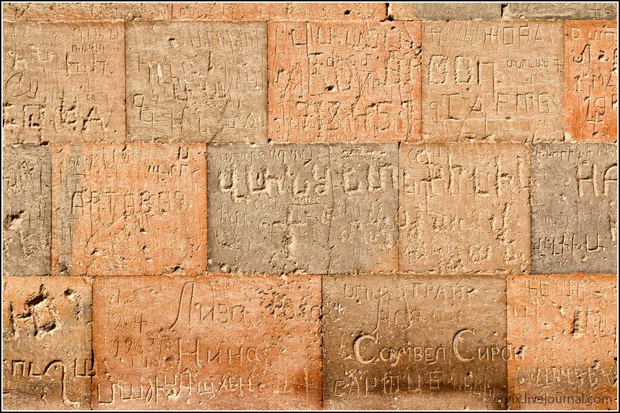 Хор Вирап стена