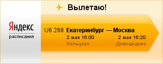 U6 268, Кольцово (2 май 16:00) - Домодедово (2 май 16:20)
