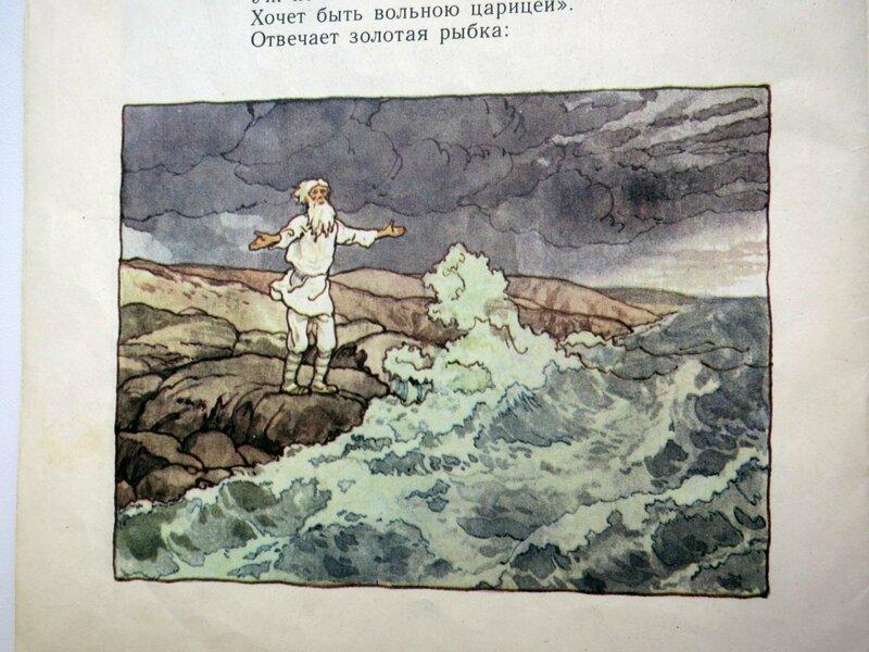 сказка о рыбаке и рыбке пушкина о авторе