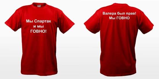 футболка болельщика
