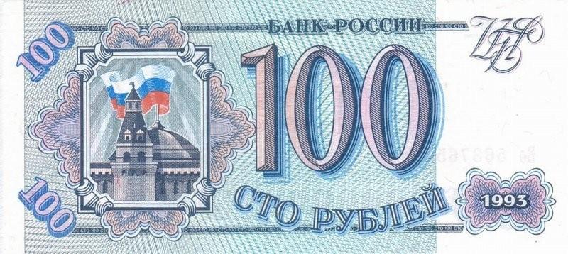 Россия, 100 рублей, 1993