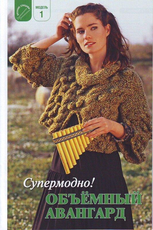 Модели для вязания.