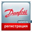 ����������� �������� ����� Danfoss