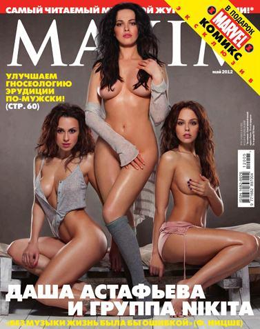 Голые Даша Астафьева и группа Nikita на обложке Maxim Россия, май 2012
