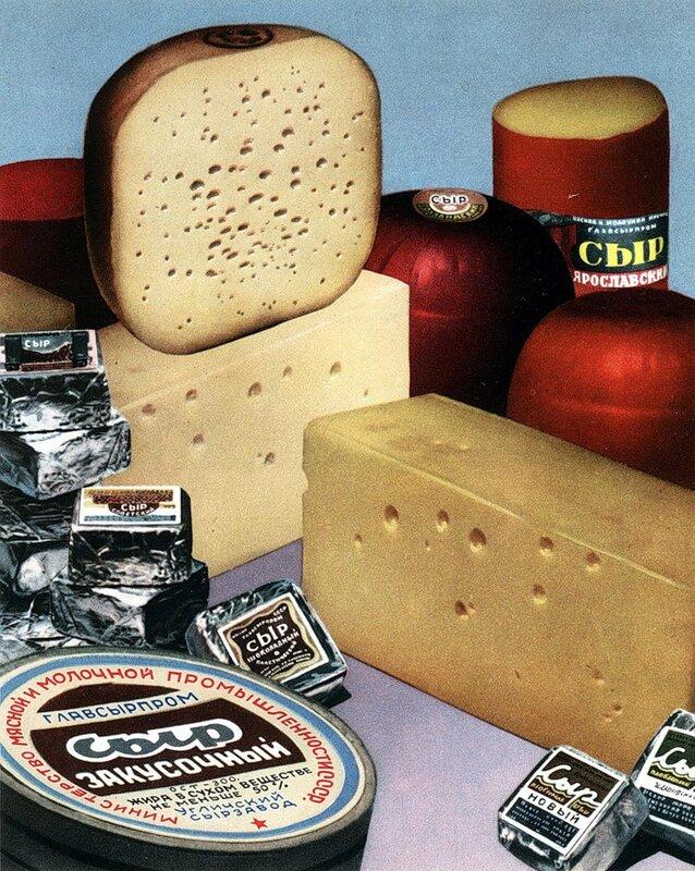 Советский сыр картинки