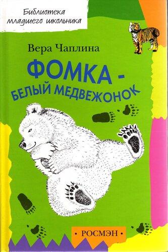 2001. Художник Татьяна Макеева