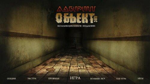 Лабиринт: Объект 360. Коллекционное издание | Maze: Subject 360 CE (Rus)