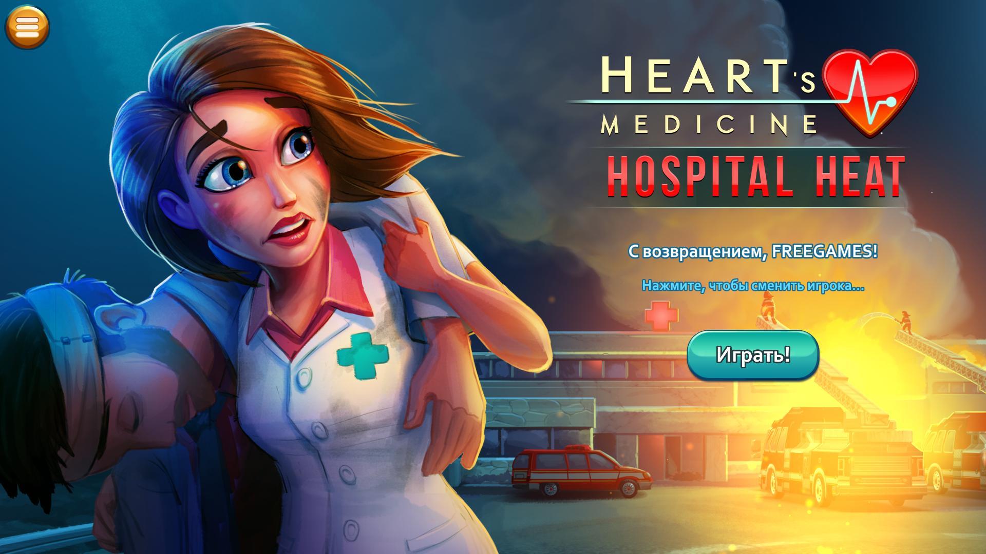 Heart's Medicine 3: Hospital Heat (Rus)
