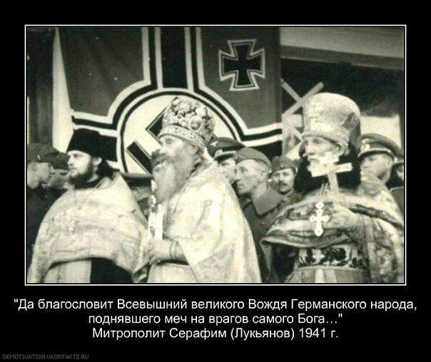 Митрополит Серафим благословляет Гитлера