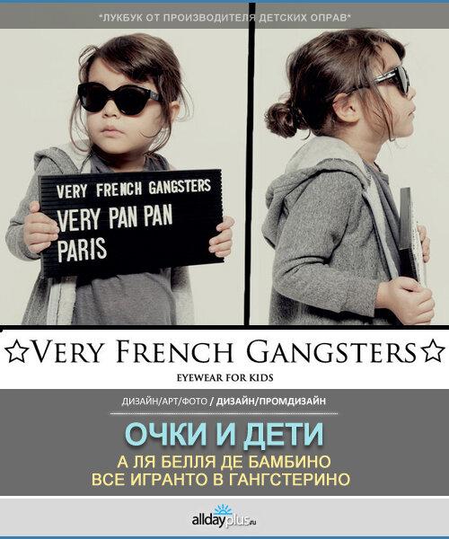 Маленькие гангстерито | Лукбук производителя детских оправ Very French Gangsters