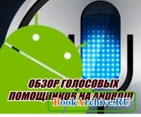 Книга Обзор голосовых помощников на Android