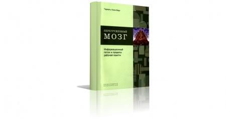 Книга «Перегруженный мозг» (2010) К. Торкель. Нейрофизиолог делится своими мыслями о том, что может требовать человек от своего мозга