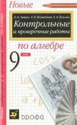 Книга Контрольные и проверочные работы по алгебре. 9 класс