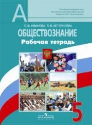 Книга Обществознание, Рабочая тетрадь, 5 класс, Иванова Л.Ф., Хотеенкова Я.В., 2012