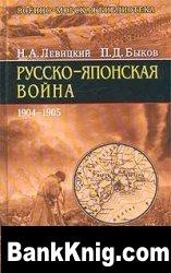Книга Русско-японская война. 1904-1905