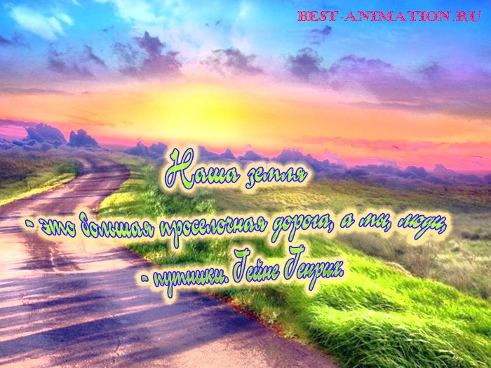 Цитаты великих людей - Сила природы, Красота природы – Наша земля - это большая проселочная дорога...