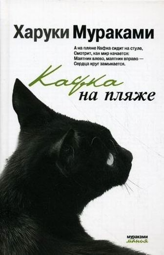 Книга Харуки Мураками Кафка на пляже