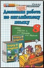 Книга ГДЗ по английскому языку для 8 класса 2008 к «Английский с удовольствием. Enjoy English: учебник английского языка для 8 класса общеобразовательных учреждений при начале обучения со 2 класса, Биболетова, Трубанева, 2007»