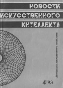 Журнал: Новости искусственного интеллекта (ИИ) 0_1ad817_ef6efa44_orig