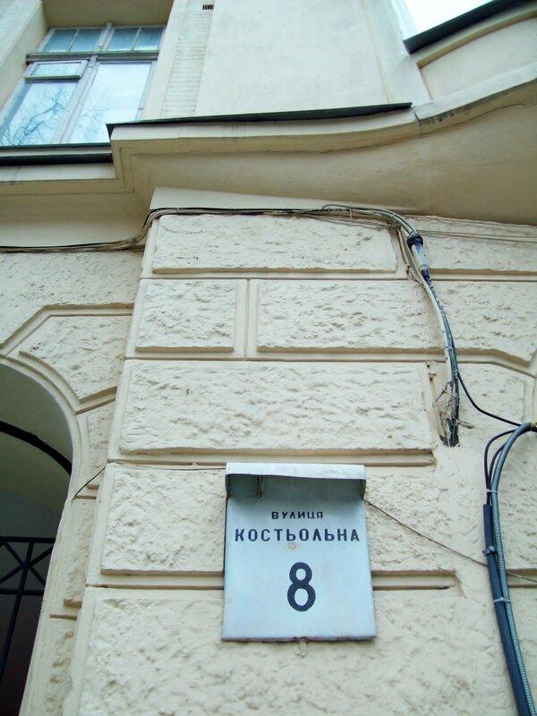 Костельная,8