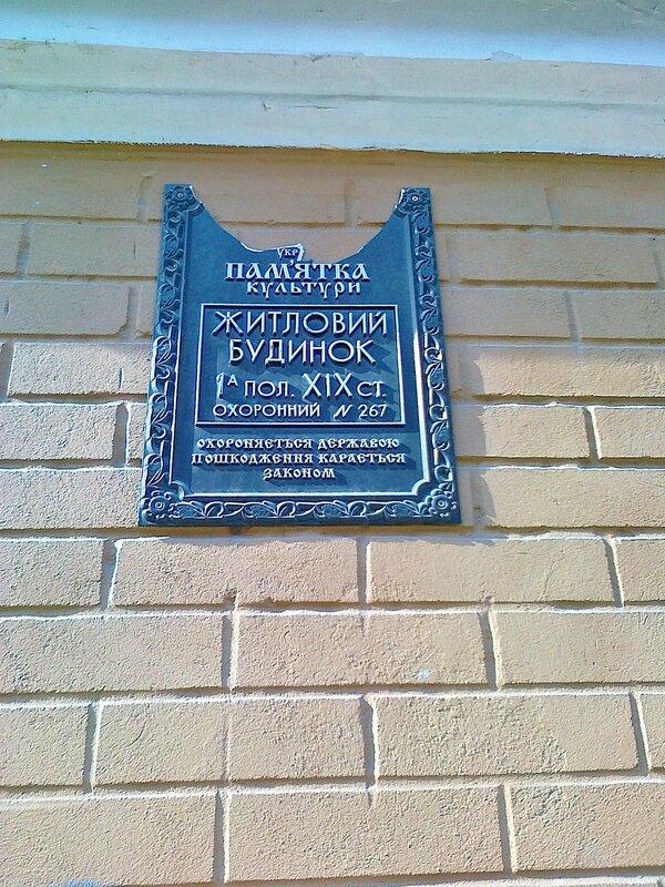 Табличка памятника архитектуры
