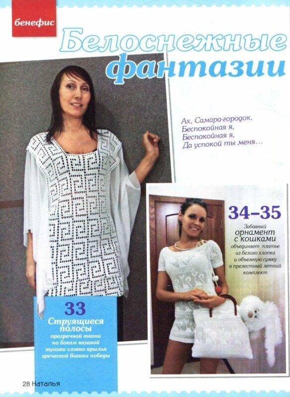 Журналы для вязания наталья 307