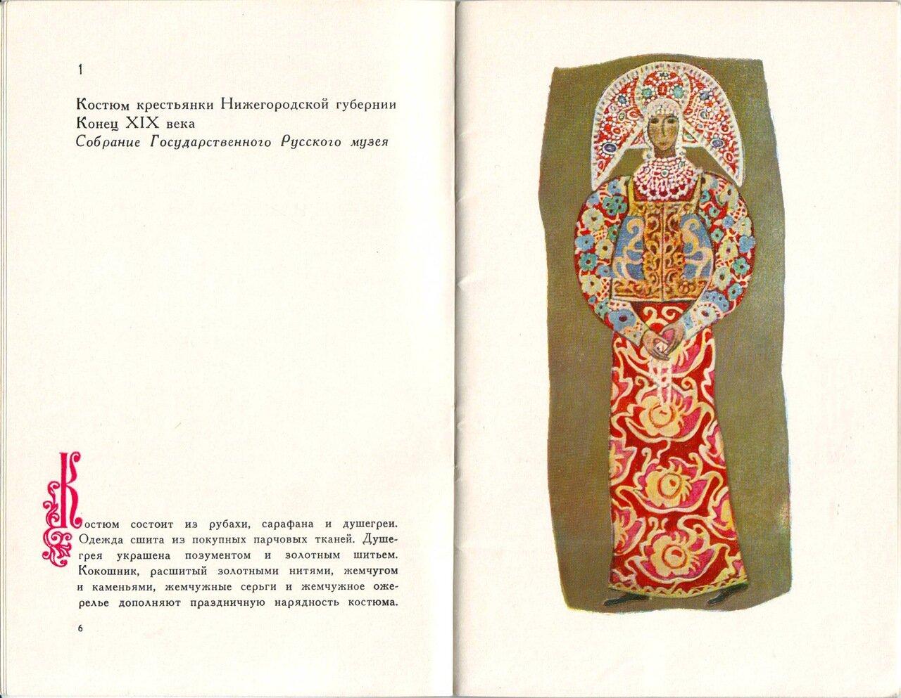 РУССКАЯ НАРОДНАЯ ОДЕЖДА в рисунках B. Гордеевой. М., 1974   Личная  библиотека и записная книжка c205b7ad6f9