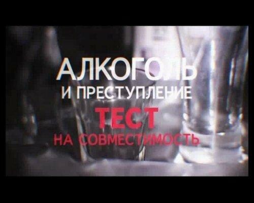 Алкоголь и преступление. Тест на совместимость