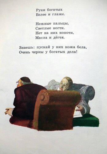 Родари_Маршак