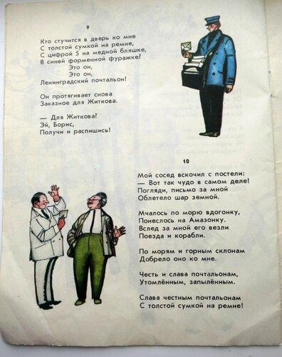 Почта, Маршак, Лемкуль