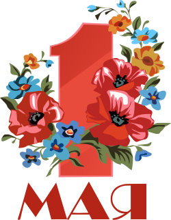 1 мая праздник в Краснодаре