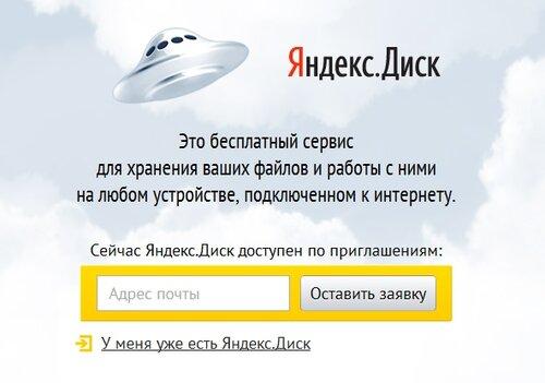 0 852f3 bdbf4086 L Яндекс.Диск – Новое файлохранилище от Яндекс