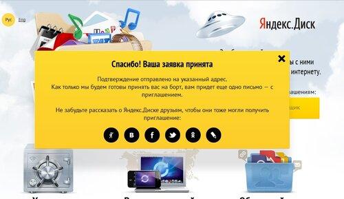0 852f4 4b3035bf L Яндекс.Диск – Новое файлохранилище от Яндекс