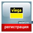 Регистрация компаний через Viega
