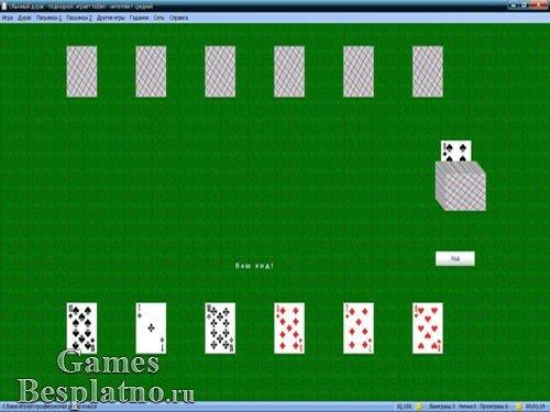 Девятка Карточная Игра 98 Года На Андроид