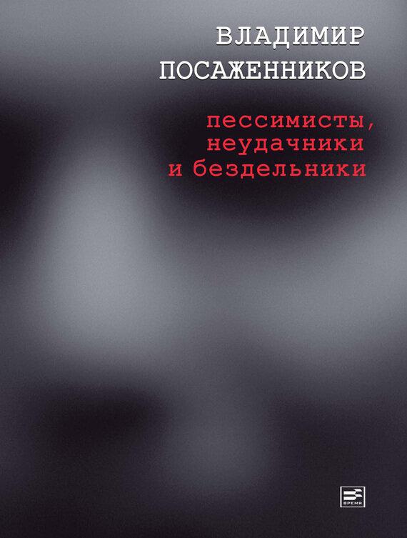 Владимир Посаженников. Пессимисты, неудачники и бездельники