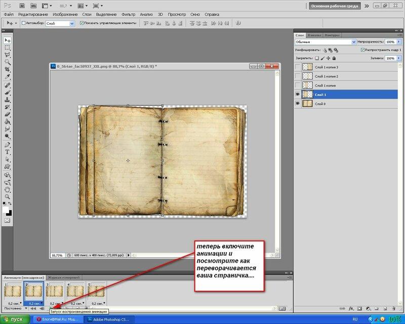 Урок от NATALI:Учимся переворачивать странички в книжке