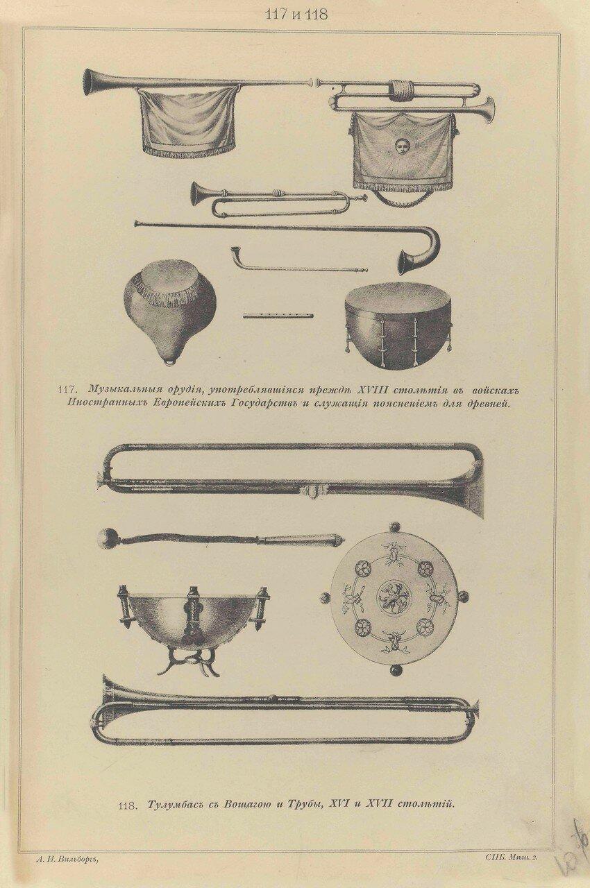 117. Музыкальные орудия, упаотреблявшиеся прежде XVII столетия в войсках Иностранных Европейских Государств служащих пояснением для древней.                                   118. Тулумбас с вощагою и трубы в XVI и XVII столетиях