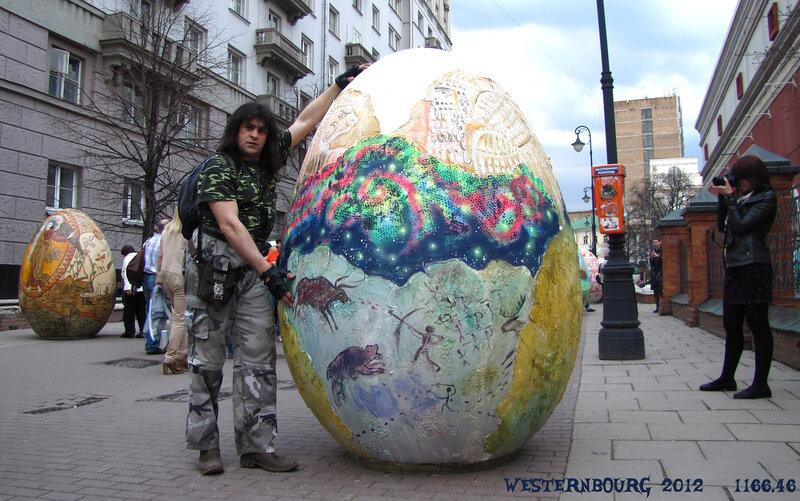 1166.46 С первобытным пасхальным яйцом
