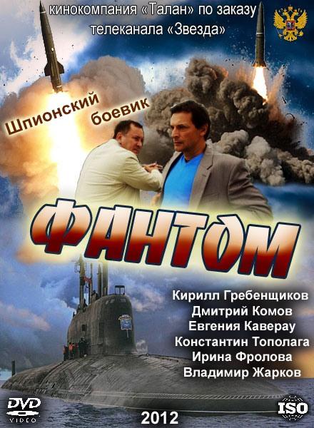 Фантом (2012) SATRip