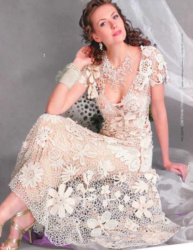 Журнал мод № 555 2012