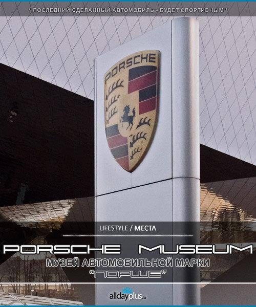 Обзорная экскурсия по музею автомобильной марки Порше, часть 2