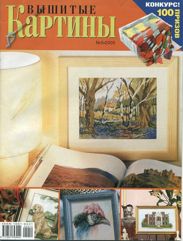 Один из лучших отечественных журналов по вышивке крестиком.  В номере представлены схемы пейзажей, цветов, японские...
