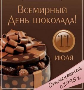 11 июля - Всемирный день шоколада. Отмечается с 1995 года