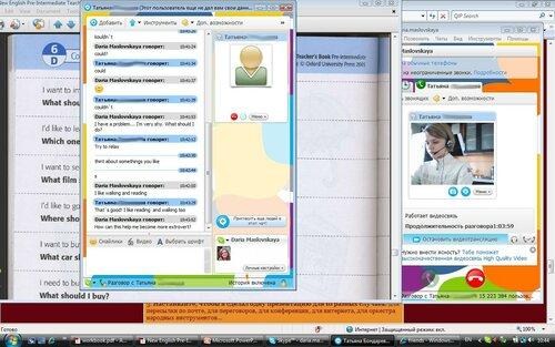занятия английским по скайпу
