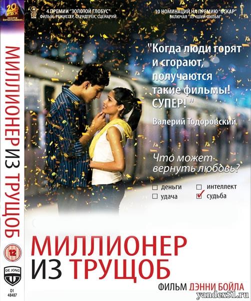 Миллионер из трущоб / Slumdog Millionaire (2008/BDRip/HDRip) + AVC + Remux