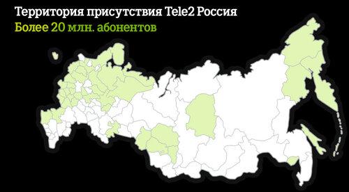 Территория присутствия TELE2 Россия