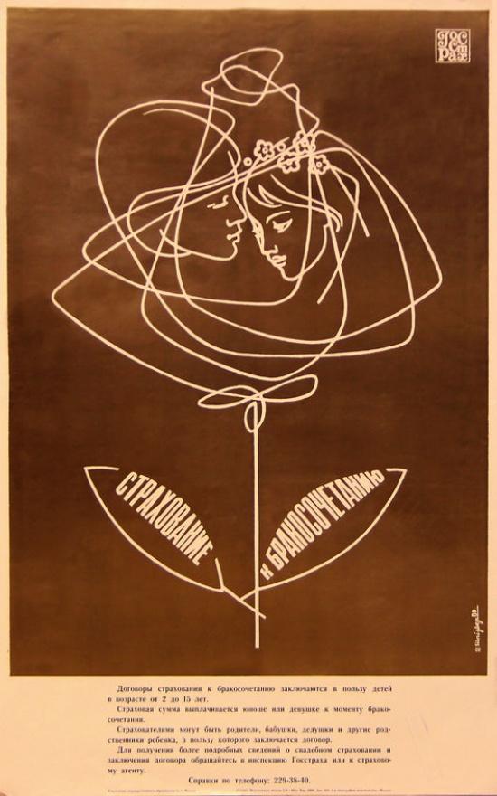 Страхование кбракосочетанию. 3-я типография издательства «Наука». Тираж 2000экз. 1980г.
