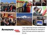 Конференция Lenovo в Тибете